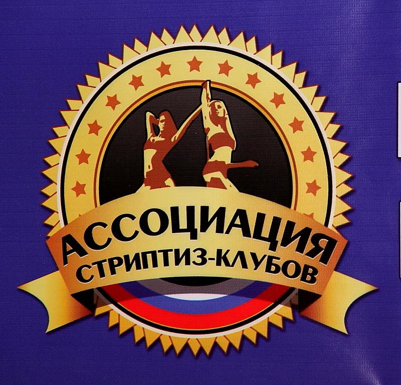 Сеть стриптиз клубов россии декорации ночного клуба