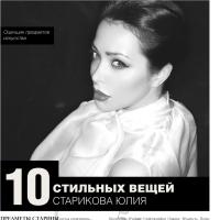 Рисунок профиля (Старикова Юлия)